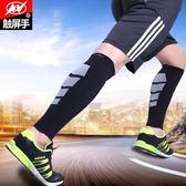 籃球護膝運動跑步腿套護腿襪套薄款女馬拉鬆騎行男健身防曬護膝套618好康又一發