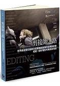 剪接師之路:世界級金獎剪接師怎麼建構說故事的結構與節奏,成就一部好電影的風格與情