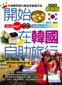 (二手書)開始在韓國自助旅行(2013年最新版)