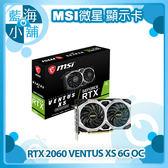 MSI 微星 GeForce RTX 2060 VENTUS XS 6G OC 顯示卡