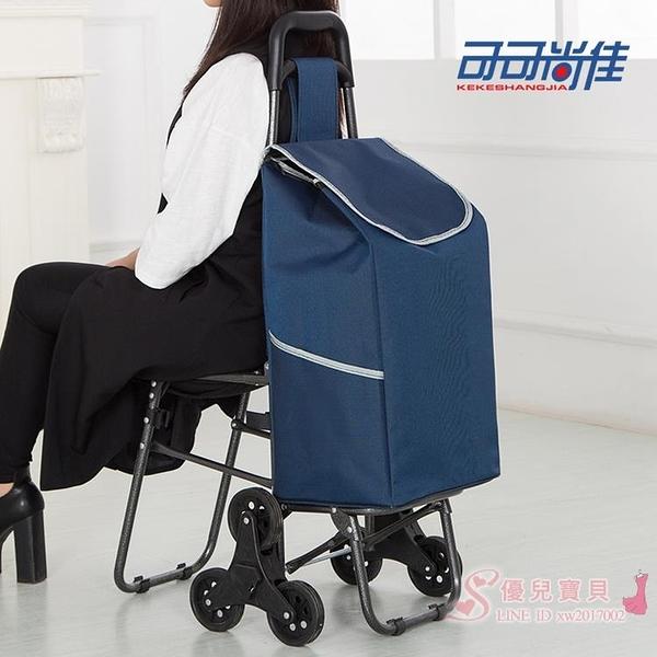 帶椅子 爬樓梯購物車老年買菜車小拉車拉桿車手推車折疊帶凳xw 【快速出貨】