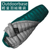 【Outdoorbase】Snow Monster 頂級羽絨保暖睡袋孔雀綠 深灰
