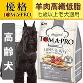 【🐱🐶培菓寵物48H出貨🐰🐹】五代新優格》高齡犬羊肉高纖低脂配方-7kg/15.4lb