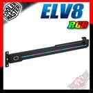 [ PC PARTY  ]   CoolerMaster Master ELV8 ARGB 顯示卡支撐架