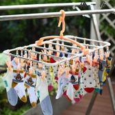 多功能襪子架襪架圓形嬰兒晾衣架
