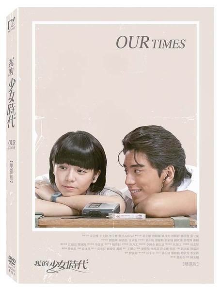 【停看聽音響唱片】【DVD】我的少女時代雙碟版
