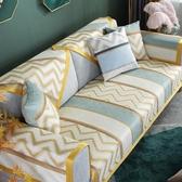 沙發墊北歐沙發墊四季通用防滑簡約現代靠背巾皮木坐墊墊子布藝定做套罩 JD雙12