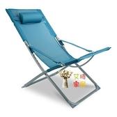 躺椅 午休躺椅家用摺疊椅戶外休閒簡易靠背懶人便攜椅辦公室午睡床單人T 5色
