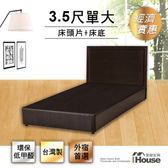 IHouse-經濟型房間組二件(床片+床底)-單大3.5尺胡桃