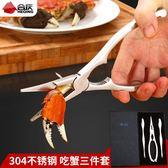 吃蟹工具 304不銹鋼吃蟹工具家用神器八件蟹鉗夾蟹針開螃蟹小龍蝦夾子鉗子 1色