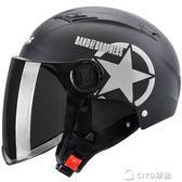 電動電瓶摩托車頭盔男女四季通用冬季保暖安全帽輕便式可愛卡通     ciyo黛雅