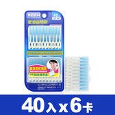【奈森克林】柔滑牙間清潔棒 40支x6卡共240支超值裝(贈攜帶盒) 牙間刷/齒間刷