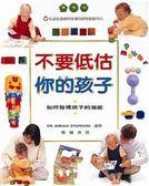 (二手書)不要低估你的孩子:如何發現孩子的潛能