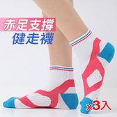 蒂巴蕾 運動健走襪DP7870(22~24cm)*3雙組【愛買】