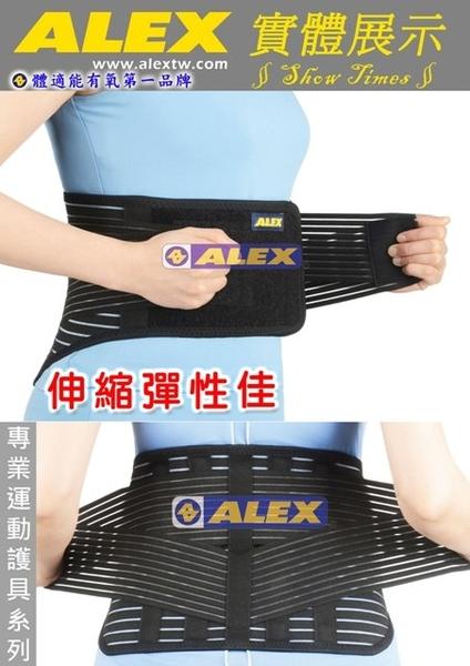 【ALEX】第二代人體工學護腰(1入) T-68