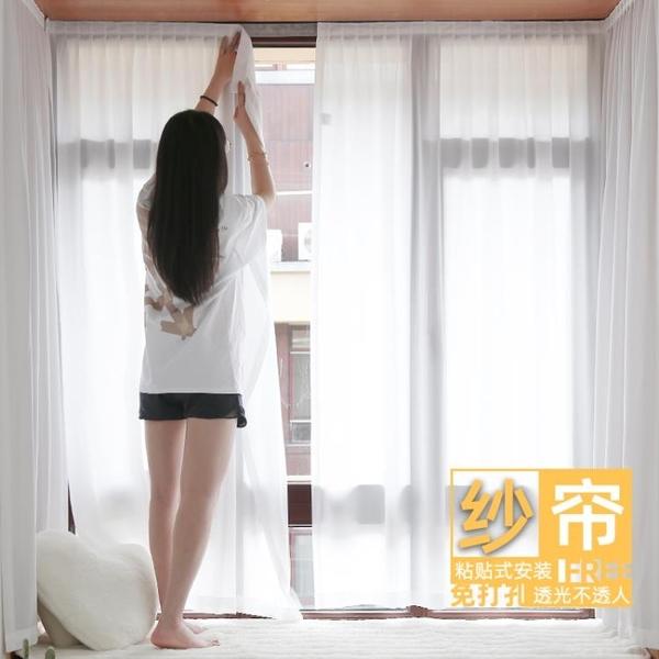 窗紗 定制窗簾免打孔安裝陽台臥室飄窗隔斷白紗自黏式簡易簡便魔術貼短紗簾【快速出貨】