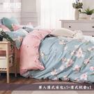夢棉屋-100%棉3.5尺單人薄式床包二件組-情迷花海-蘭
