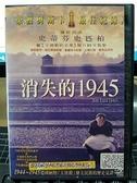 挖寶二手片-Z82-035-正版DVD-電影【消失的1945】-奧斯卡最佳紀錄片(直購價) 海報是影印