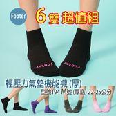 Footer T94 (厚襪) 6雙超值組 輕壓力機能除臭襪;蝴蝶魚戶外