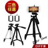 DIFF【附手機夾+收納袋】直播腳架 直播必備 隨身型 手機 相機 三腳架 三角架 支架 自拍桿