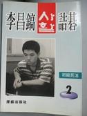 【書寶二手書T9/嗜好_JCH】李昌鎬詰?123-初級死活.2_李昌鎬