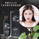 韓國 Daycell 天然魚腥草髮根營養劑150ml