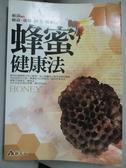 【書寶二手書T8/養生_LGH】蜂蜜健康法-我們的健康_敏濤主編
