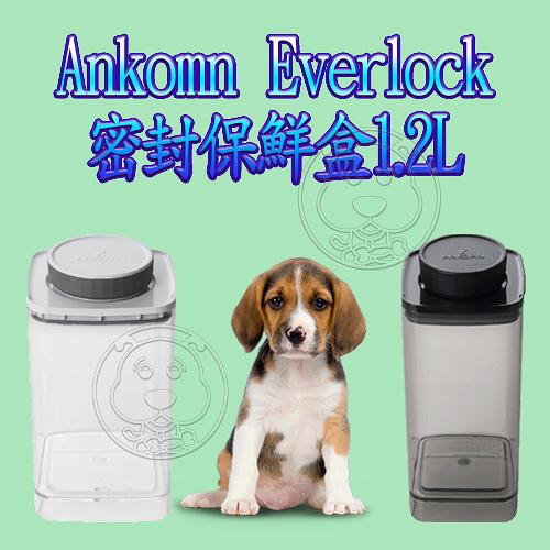 【培菓寵物48H出貨】Ankomn Turn-n-Seal 密封保鮮盒1.2L(蝦)