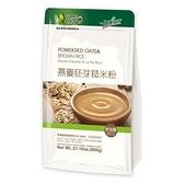 健康時代~燕麥胚芽糙米粉(無糖)600公克/包
