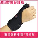 大拇指護手套 拇指鋼條支撐 可拆鋼條設計...