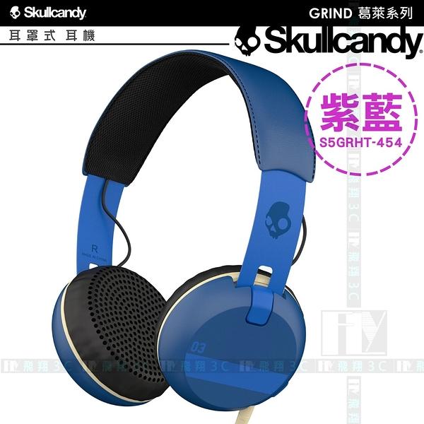 《飛翔3C》Skullcandy 骷顱糖 GRIND 葛萊系列 耳罩式耳機 紫藍 S5GRHT-454〔原廠公司貨〕