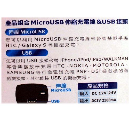 通海Micro USB智慧型車充◆適用HTC Desire Z◆
