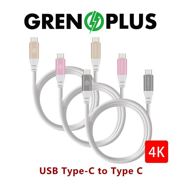 快速出貨 Grenoplus USB 3.1 Type-C to Type-C 充電線 傳輸線 支援4K