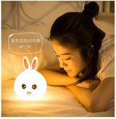 七彩兔子硅膠變色小夜燈充電拍拍創意夢幻插電喂奶臥室床頭臺燈女    汪喵百貨
