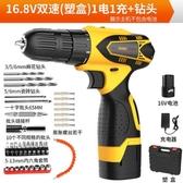 電鑽 16.8V充電式電鉆手電轉鉆鋰電池電轉手槍鉆電動螺絲刀家用