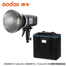 【EC數位】GODOX 神牛 AD600B TTL Tenba Kit 輕便車載箱套組 Tenba 634-402
