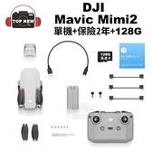 DJI 大疆 空拍機 Mavic Mini 2 單機版+128G+二年保險 航拍機 小飛機 空拍機 4K 錄影 公司貨