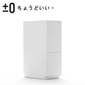 【正負零±0】極簡風 除濕機 白色 (XQJ-C010)