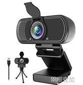 網路攝像頭 直播美顏補光電腦攝像頭1080PUSB高清視頻網路攝像頭帶麥克風免驅