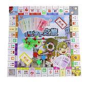 新年大促 大富翁游戲棋強手棋80經典大亨銀行桌游娛樂兒童益智玩具