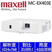 maxell MC-EX403E商務投影機