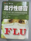 【書寶二手書T1/醫療_HSP】流行性感冒-1918流感全球大流行及致命病毒的發現_黃約翰