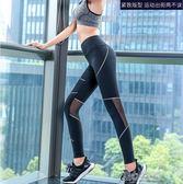 瑜伽褲 瑜伽長褲女秋緊身速干健身褲跑步健美透氣瑜珈褲 提臀薄款運動褲 暖心生活館
