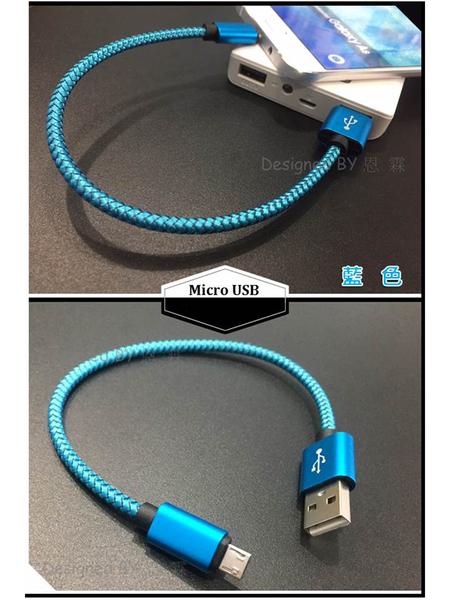 『Type C 金屬短線-充電線』LG V20 V30+ V30S 雙面充 傳輸線 快速充電 25公分