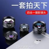 四合一手機鏡頭廣角通用單反拍照攝影外置高清攝像頭長焦微距魚眼三合一 生活故事