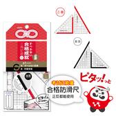 尺 日本SONIC SK-3041 10cm 合格三角板 【文具e指通】 量販團購