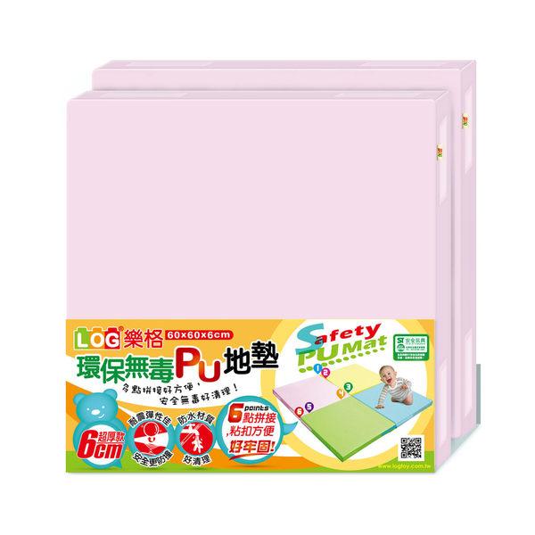 【LOG 樂格】超厚6cm環保無毒PU拼接地墊 -粉紅(2片/組) (60X60cmX厚6cm)