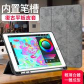 帶筆槽 平板掀蓋皮套 iPad air 2 Mini 2 3 4 智慧休眠 復古 瘋馬紋 三折支架 防摔 矽膠 保護套