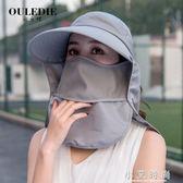 遮陽帽子女戶外防曬披肩大沿防紫外線出游騎車遮臉空頂遮陽帽 小艾時尚