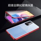紅米Redmi Note 10 5G 手機殼 萬磁王 玻璃 透明雙面玻璃 超薄 金屬框 保護殼